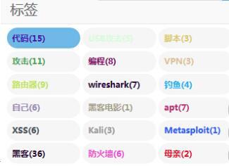 emlog侧边栏显示彩色标签