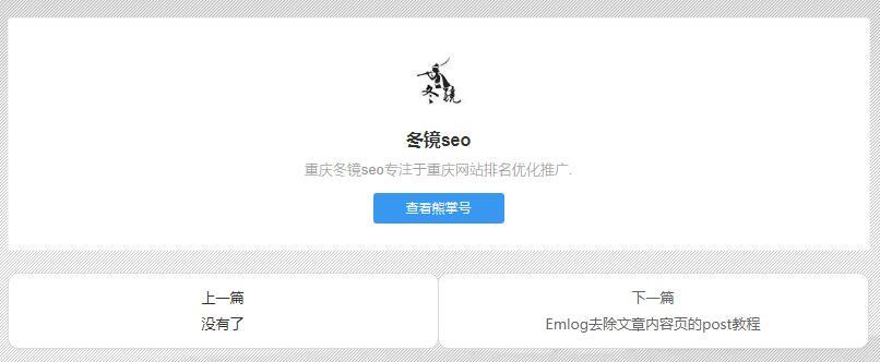 Emlog文章页添加上一篇下一篇按钮代码