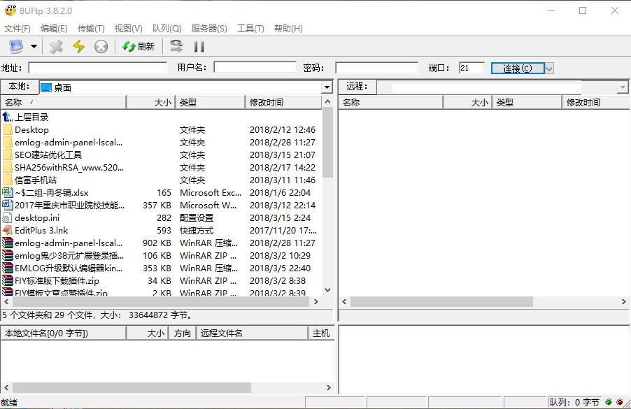8uftp使用教程及8uftp软件下载