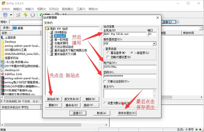 8uftp软件添加新站点