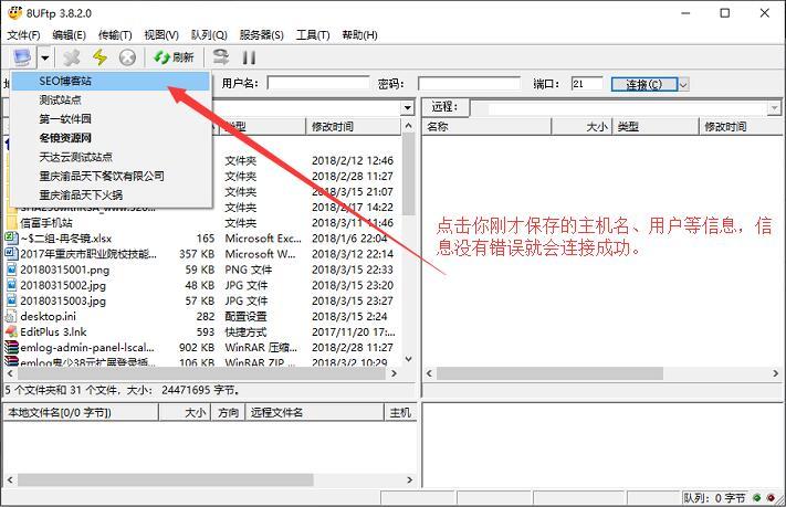 8uftp软件连接主机