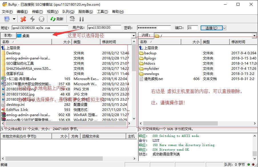 8uftp运用教程及8uftp软硬件载入