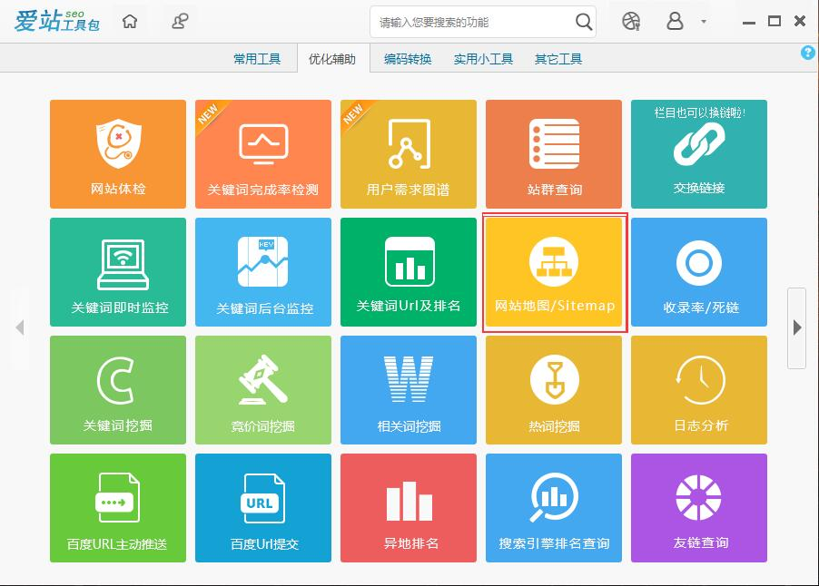 Sitemap网站地图制作爱站SEO工具包