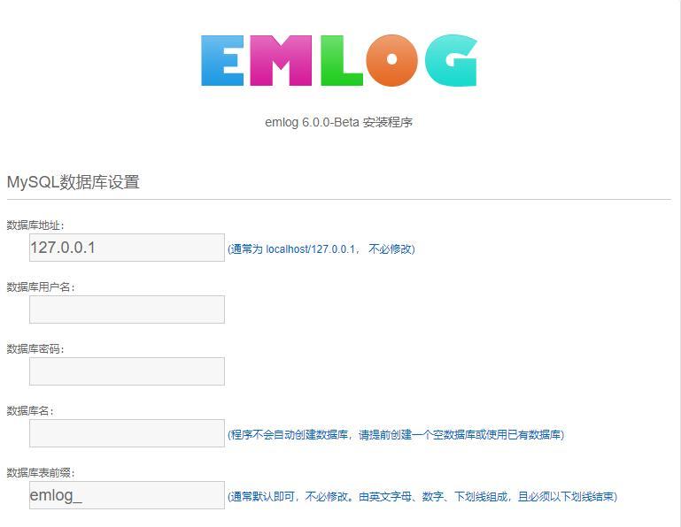 Emlog6.0后台安装界面