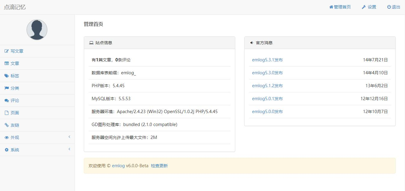 emlog6.0后台管理中心