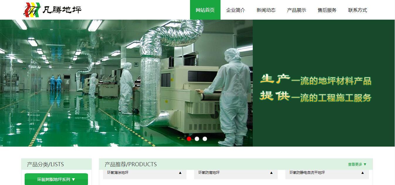 网站诊断_重庆凡腾建筑材料有限公司