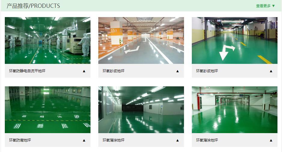 重庆建材产品页面