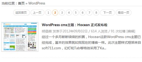 WordPress添加分页导航菜单源码