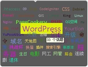 Wordpress无插件实现彩色标签云