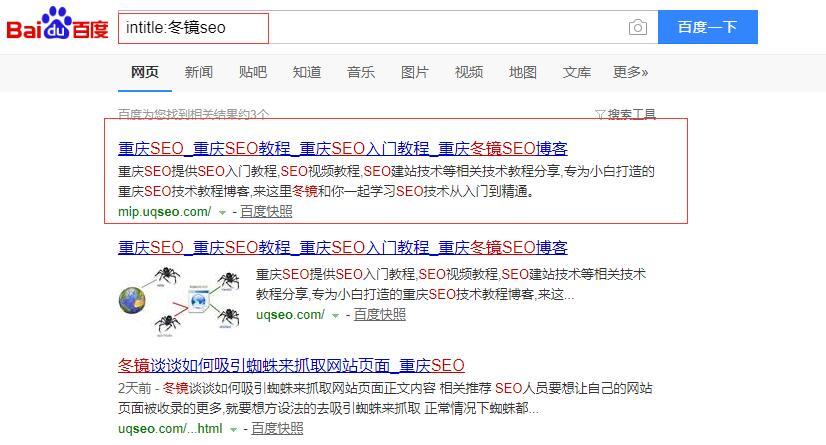 seo高级指令intitle: