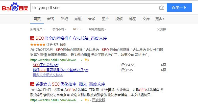 filetype:指令搜索SEO