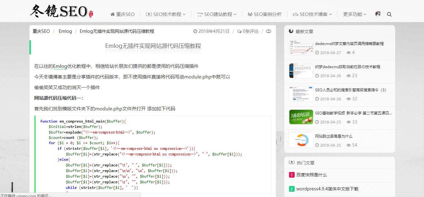 Emlog文章内容页的站外链接自动添加nofollow代码