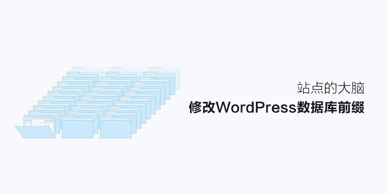 Wordpress数据库前缀修改教程
